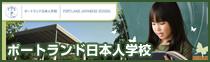 ポートランド日本人学校